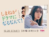 島根が舞台のミニドラマ『しまねがドラマになるなんて!』2021年10月20日放送スタート!