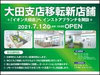 【大田】『島根銀行 大田支店』イオン大田店内にインストアブランチとして2021年7月12日移転オープン予定