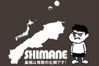 島根は鳥取の左側です!Tシャツ