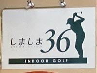 インドアゴルフ しましま36