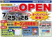 宍道SS リニューアルオープンセール