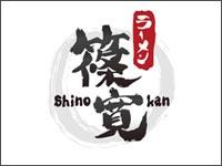 ラーメン篠寛-出雲のラーメン・担々麺は篠寛へ-