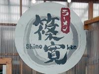 【出雲】爆発的人気だった篠寛さんの期間限定二郎系ラーメン店「篠寛二郎」が新店舗としてオープン予定『篠寛ジロー』