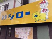 【移転】『篠寛ジロー』が塩冶神前4丁目のくにびき南通り沿いに2021年7月17日移転オープン予定