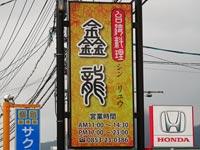 台湾料理 美食源