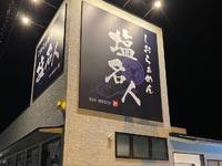 【出雲】『塩名人 本店』大阪塩系ラーメン「塩元帥」のFC店が斐川に2021年6月3日オープン予定