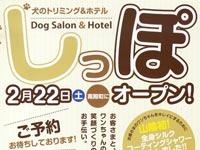 DogSalon&Hotel しっぽ