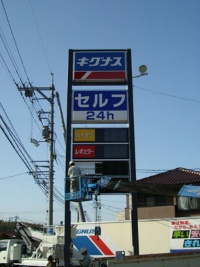 電光価格看板