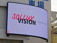 【松江】『ソルクスヴィジョン』松江駅前くにびき大橋南詰交差点に「大型LEDビジョン」が登場