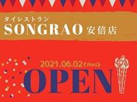 【米子】『タイレストラン ソンラオ 安倍店』タイレストラン「ソンラオ」さんの新店舗が「マルイ安倍店」さん近くに2021年6月2日オープン