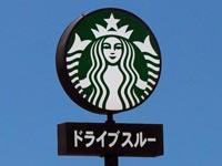スターバックスコーヒー 松江玉湯町近辺店(仮称)
