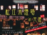 松江水燈路in宍道×しまフェス!土曜夜市(第2回)