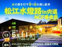 松江水燈路in宍道×NCF春夜祭