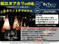 【イベント】本日(2021/8/7)開催予定『松江ヨアカリin宍道×ヒカリノミチマルシェ』