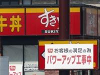 【延期】すき家 9号松江西津田店 リニューアルオープン