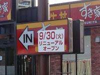 ついに営業再開!すき家 9号松江西津田店