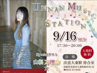 Sunday Night Station ~燈(あかり)の駅舎~