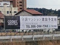 【松江】西津田2丁目に「サーパスシリーズ」の分譲マンションが建設予定『サーパス西津田二丁目(仮称)』