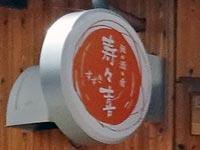 飯・酒・肴 寿々喜(すずき)