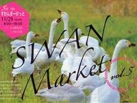 すわんまーけっと swan market vol.5