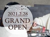 【米子】東福原に「旬な食材を一人一鍋で食べる」しゃぶしゃぶ専門店が2021年2月28日オープン予定『しゃぶしゃぶ旬菜アトリエ』