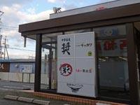 【松江】「中華蕎麦 奨 津田店」内に3つの店舗が加わって先日リニューアルオープン『社中ダイニング』