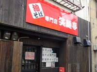 油そば専門店 笑麺亭 米子店