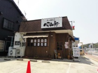 松江麺食堂 昭和軒