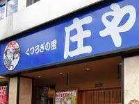 庄や シャミネ松江店