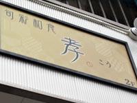 【松江】伊勢宮に先日(2019/12/28)オープンされた和食料理店『旬彩和食 孝』