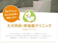 【松江】『ただ内科・呼吸器クリニック』ウェルネス北田町店さん2Fに新たな内科・呼吸器内科クリニックが2021年5月11日オープン予定