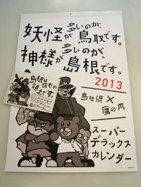 島根県×鷹の爪 スーパーデラックスカレンダー 2013年版