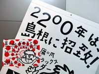 島根県×鷹の爪 スーパーデラックスカレンダー 2014年版
