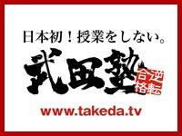 【出雲】『武田塾 出雲校』授業をしない超個別指導塾「武田塾」の出雲校が2020年4月に開校