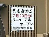 武志屋本店リニューアルオープン