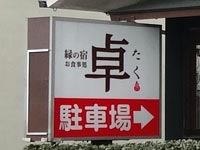 縁の宿お食事処 卓(たく) まもなく閉店