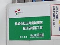 玉井歯科商店 松江店