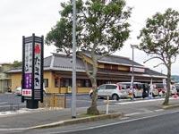たまき 浜田店