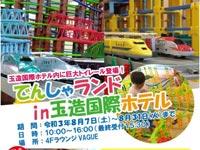 【松江】玉造国際ホテルに巨大レールトイが登場!『でんしゃランドin玉造国際ホテル』2021年8月7日より開催