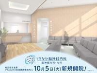 【松江】『たなか脳神経内科』ウェルネス古志原店となりに脳神経内科・内科クリニックが2021年10月5日オープン予定
