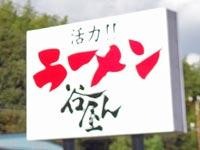 ラーメン谷屋ん 秋鹿店