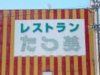 【米子】皆生温泉の『レストランたつ美』さんが長期間の休業を経て先日リニューアルオープン