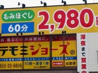 テモミジョーズ 出雲平田店