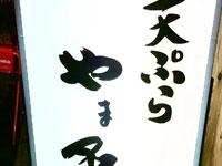 【米子】『天ぷら やま名』米子駅前に天ぷら専門店が2021年9月1日オープン