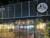 【出雲】和牛が楽しめるお洒落な焼肉店が本日(2019/12/2)オープン予定『万葉牛炭火焼肉 TERRACCE(テラス)』