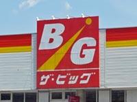 ザ・ビッグ 境港店(仮称)