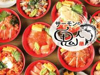 【松江】サーモン・カツカレー・カツ丼・鰻屋 デリバリー専門のバーチャルレストランが4店舗オープン!