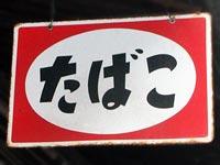 たばこの年間支出額の1位は松江市?!