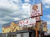 名物わらび餅 和み茶屋(とりでん出雲店)