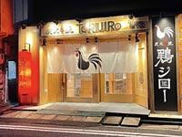 【米子】『炭火串焼 鶏ジロー 米子店』角盤町2丁目に美味しい炭火串焼きと鶏料理が自慢の本格炭火串焼き居酒屋「鶏ジロー」が出店 2021年5月13日オープン予定